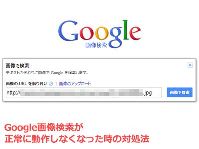 Googleで画像検索ができなくなった時の対処法 , 知らなきゃ絶対損するPCマル秘ワザ