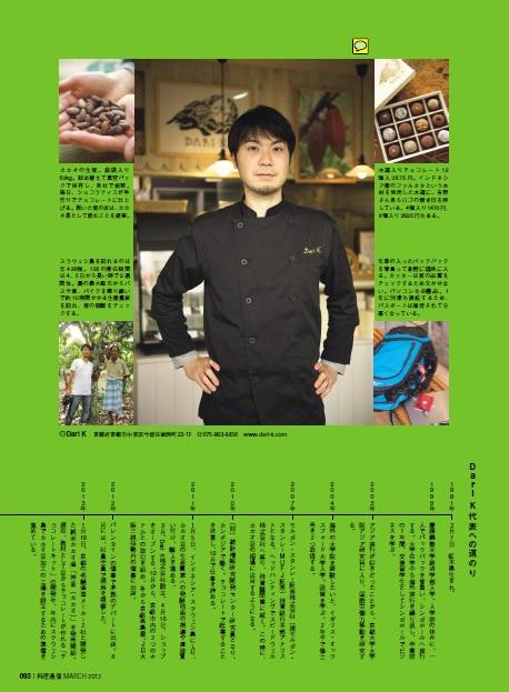 料理通信3月号