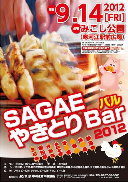 bar2012.jpg