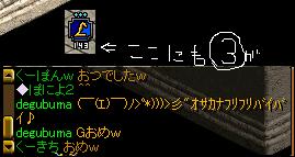 ギルドLV 143