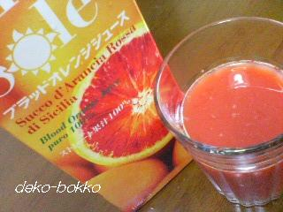 ブラッドオレンジジュース
