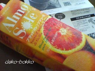 ブラッドオレンジジュース。。。冷凍配送