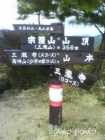 宗箇山 山頂