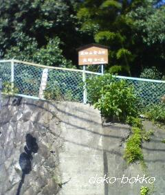 カガラ山 大町コース登山口