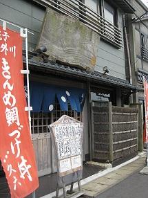 cyo-shi 6