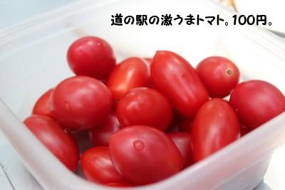 美味しかったトマト。