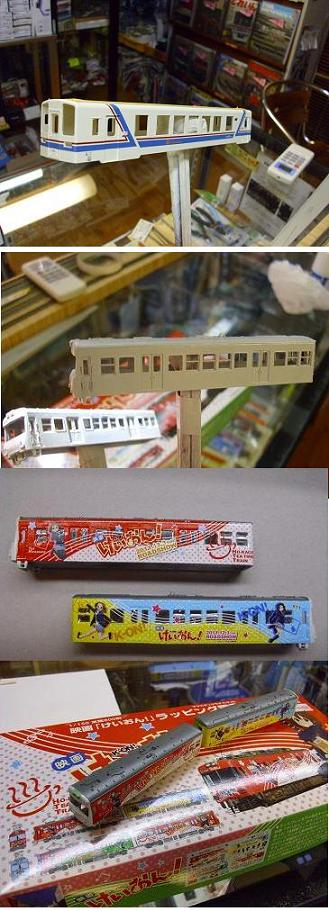 かいひん鉄道3