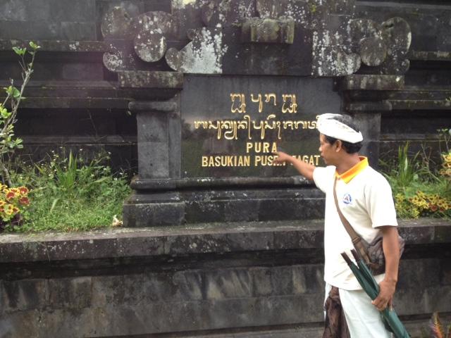 BALI_ブサキ寺院_03