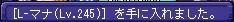 デリH2FラマシーからL-マナ(Lv.245)