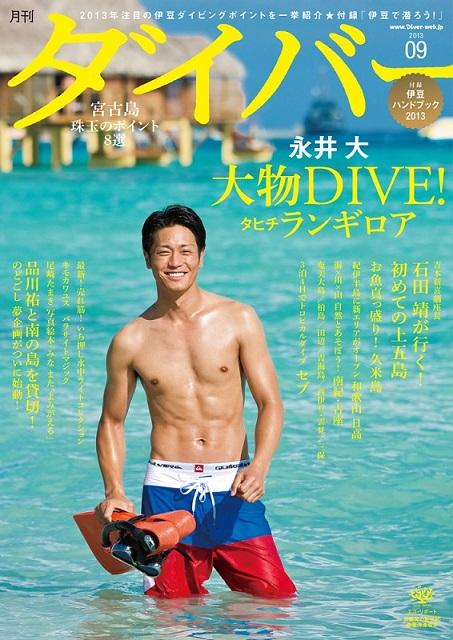 Diver1309・387ブログ