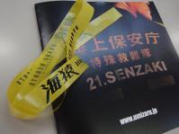 umizaru_blog.jpg