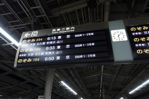 20141130_shin_osaka-01.jpg