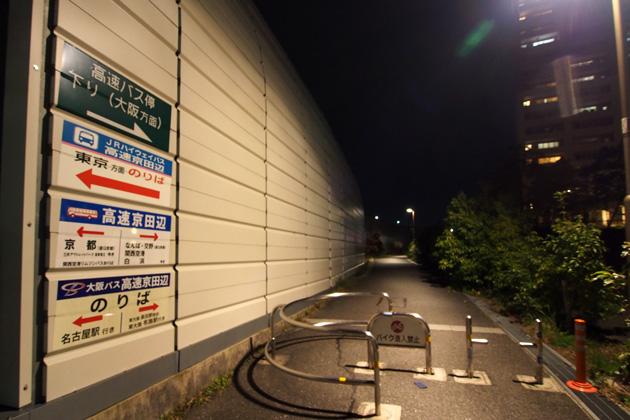 20141221_kosoku_kyotanabe-01.jpg