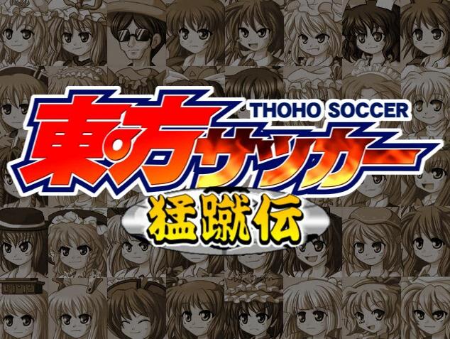 東方サッカー1
