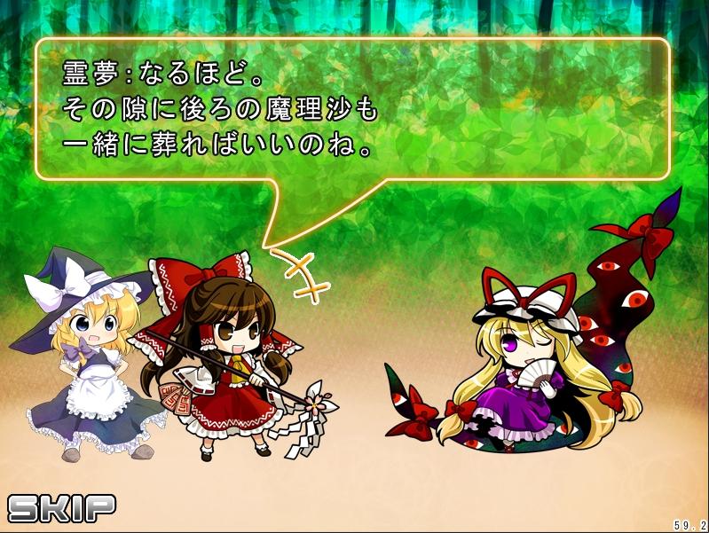幻想郷大戦争2