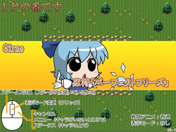幻想郷大戦争5