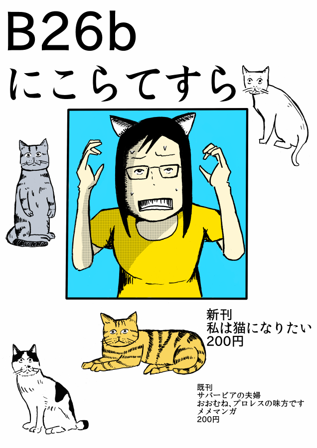 私は猫になりたいオフセット看板小さい