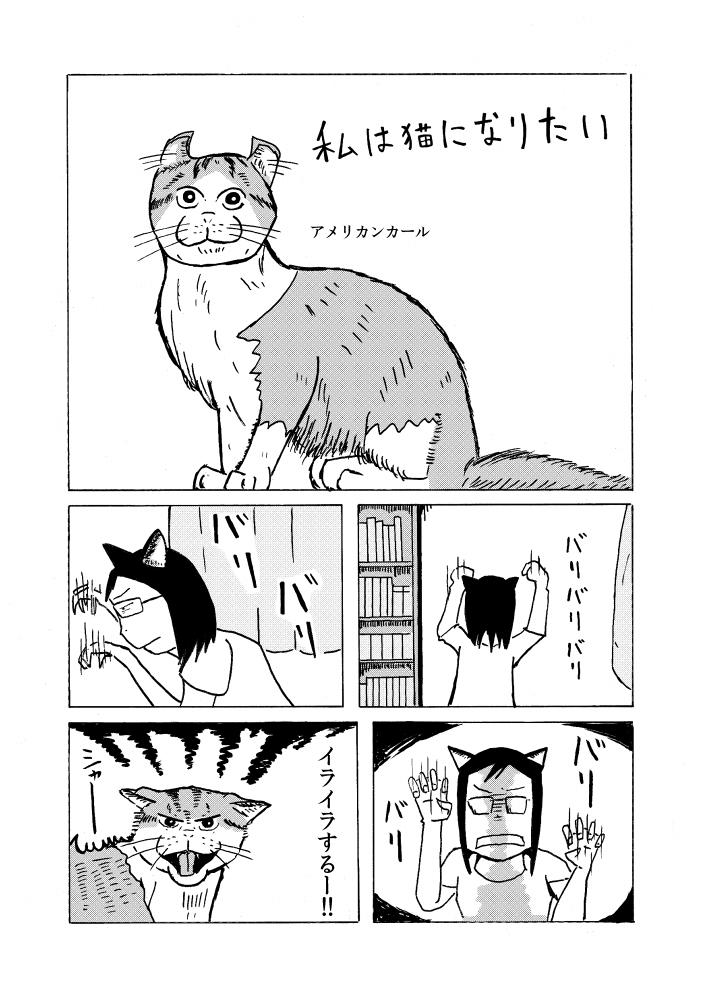 私は猫になりたいオフセット11PNG小さい