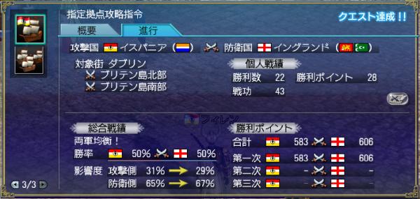 大海戦戦功1
