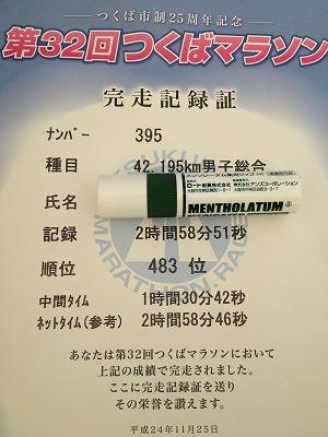 20121125-32thつくば-記録証