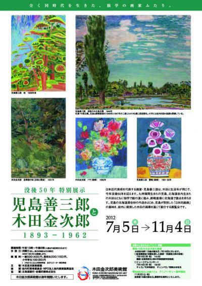 「児島善三郎と木田金次郎1893-1962」ポスター
