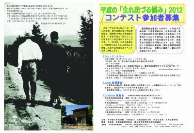 平成の「生れ出づる悩み」2012コンテスト