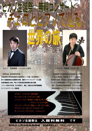 生誕祭コンサートチラシ