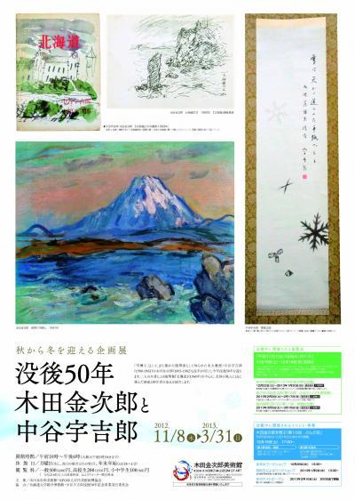 「木田金次郎と中谷宇吉郎」ポスター