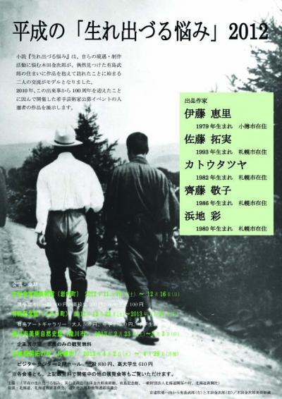 「平成の生れ出づる悩み2012」チラシ
