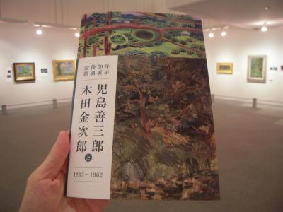 「児島善三郎と木田金次郎」図録