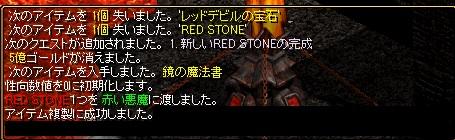 RedStone 12.09.25[00]