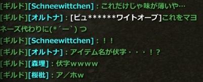 何故伏字ww