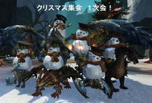 クリスマス集会1次会!