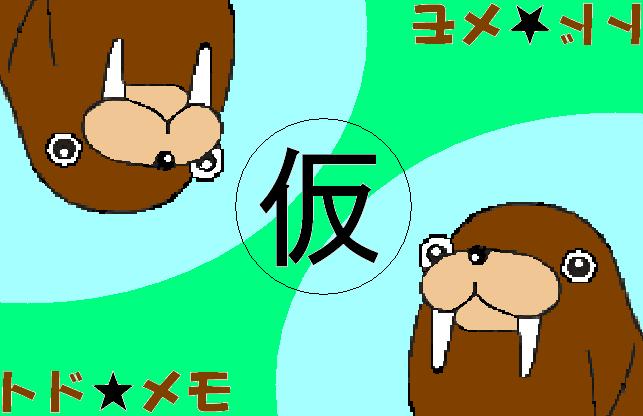仮 トド★メモ