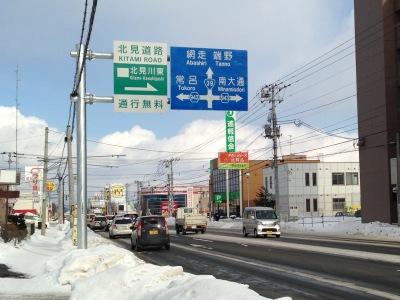 北見川東IC1