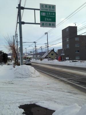 北見川東IC2
