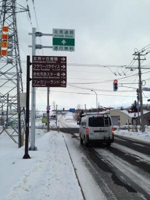 北見川東IC5