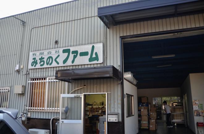 20131012michinoku1.jpg