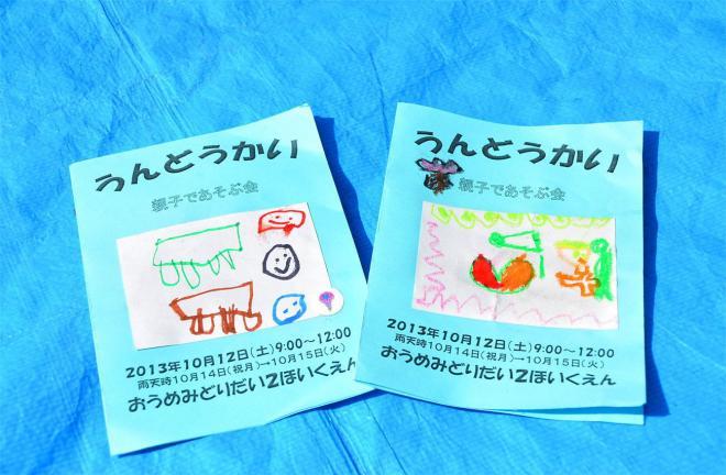 20131012undokai1.jpg