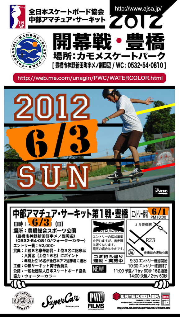 ajsa開幕戦2012豊橋63