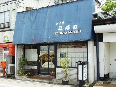 08弘寿司