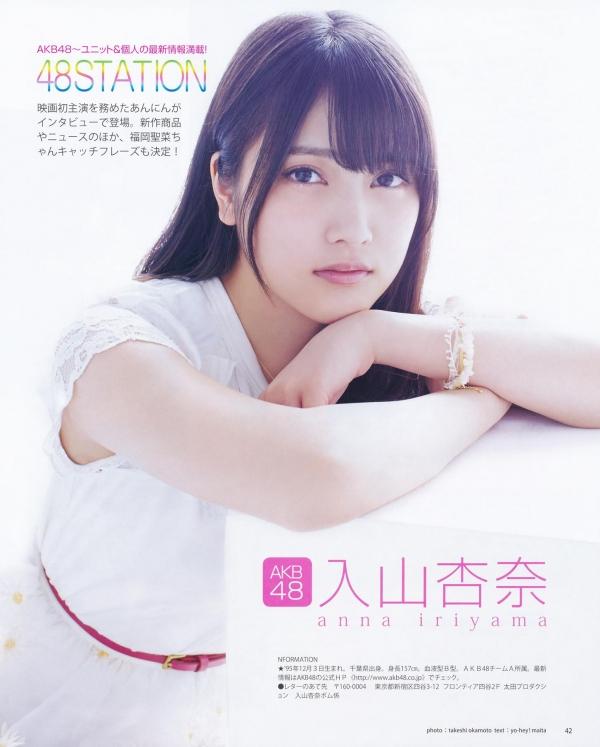 AKB48入山杏奈 高画質グラビア画像50枚 アイコラ ヌード おっぱい お尻 エロ画像b001a.jpg