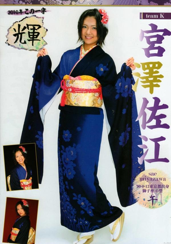 SKE48 宮澤佐江 水着あり。AKB48時代の可愛い画像100枚 アイコラ ヌード おっぱい お尻 エロ画像092a.jpg