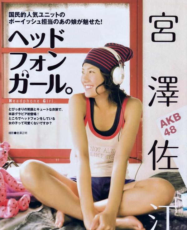 SKE48 宮澤佐江 水着あり。AKB48時代の可愛い画像100枚 アイコラ ヌード おっぱい お尻 エロ画像101a.jpg