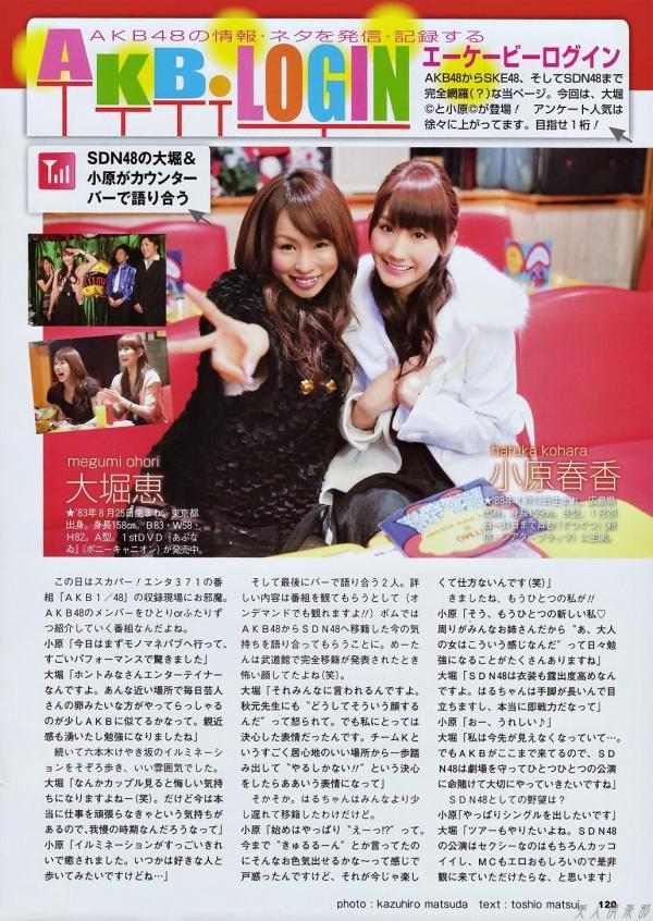 AKB48 大堀恵|元SDN48の人妻アイドル。セミヌード画像55枚 アイコラ ヌード おっぱい お尻 エロ画像055a.jpg