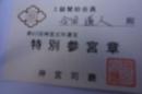mini_DSC03472_20131030121320a61.jpg