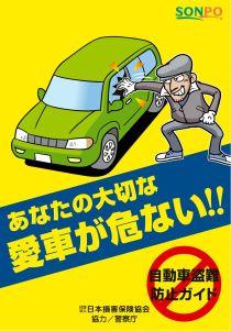 自動車盗難防止ガイド