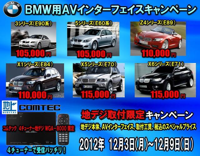 BMWへの地デジ取付割引キャンペーン