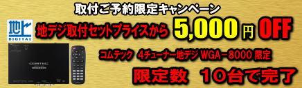 地デジ取付で5,000円割引キャンペーン