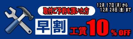 ダウンローの取付工賃割引キャンペーン 2012年12月28日まで